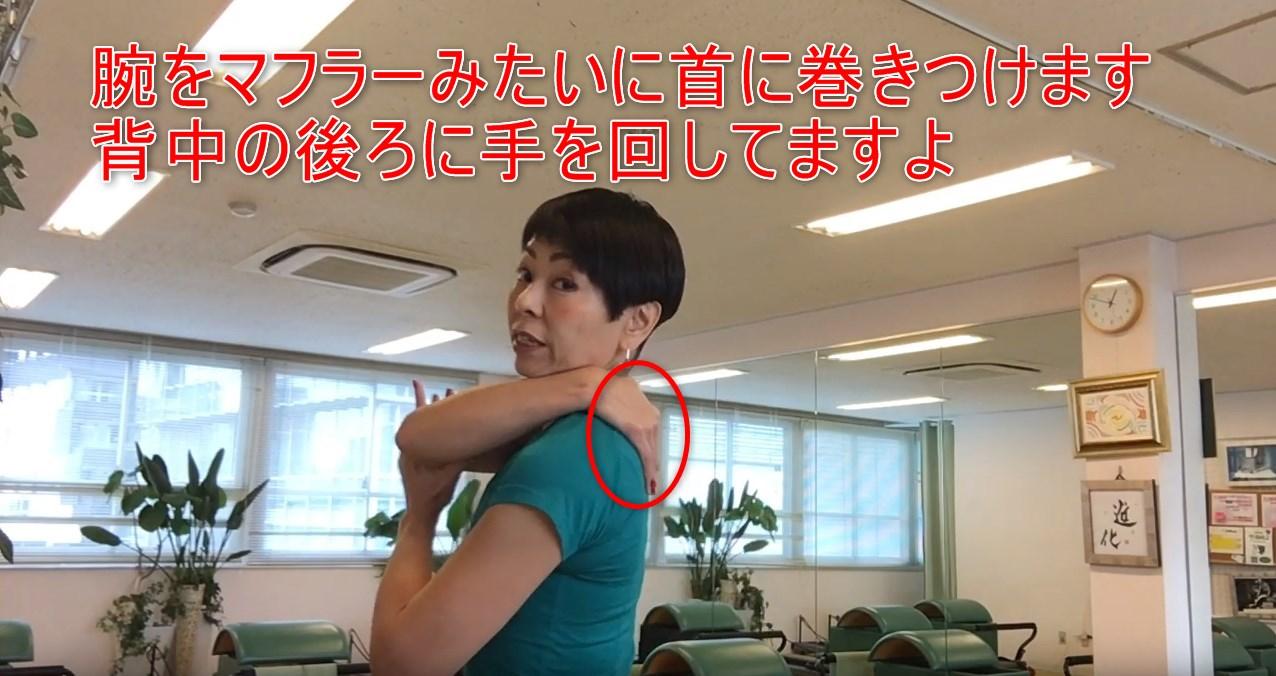 27-10_腕をマフラーみたいに首に巻きつけます背中の後ろに手を回してますよ