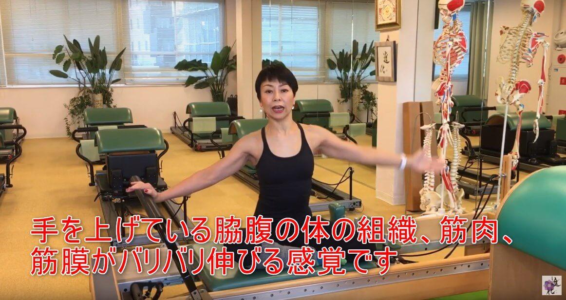 25-07_手を上げている脇腹の体の組織、筋肉、筋膜がバリバリ伸びる感覚です