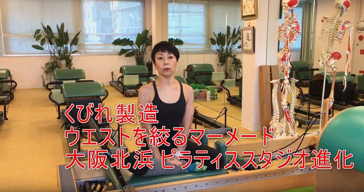 25-01_くびれ製造ウエストを絞るマーメード大阪北浜 ピラティススタジオ進