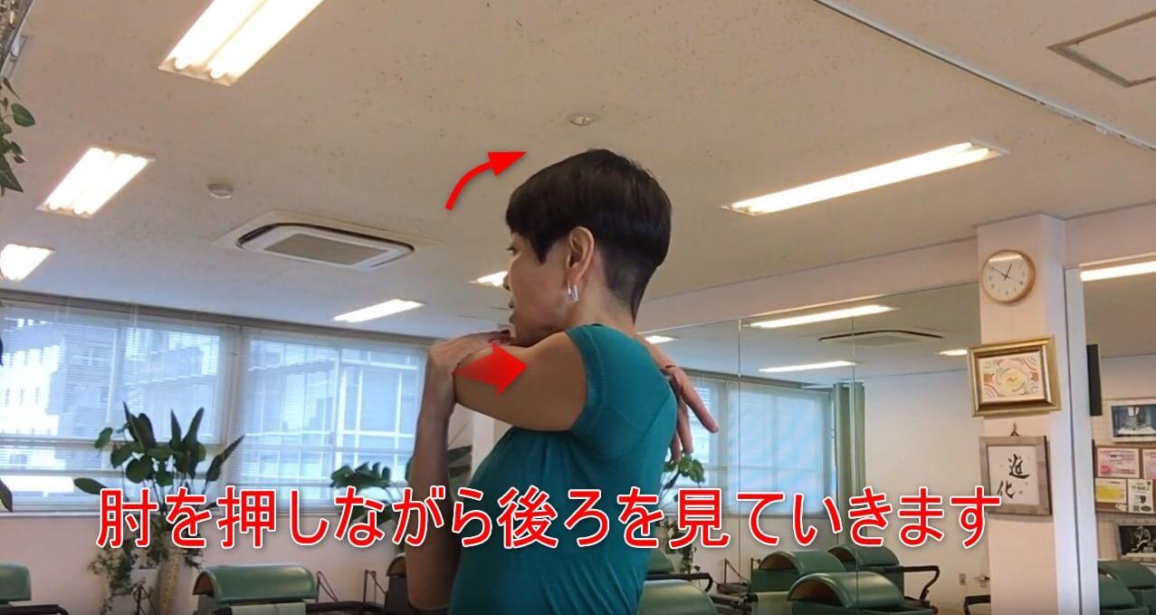 28-05_肘を押しながら後ろを見ていきます