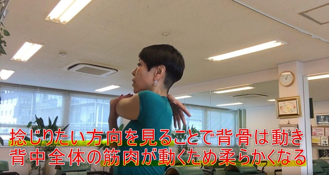 28-07_捻じりたい方向を見ることで背骨は動き背中全体の筋肉が動くため柔らかくなる