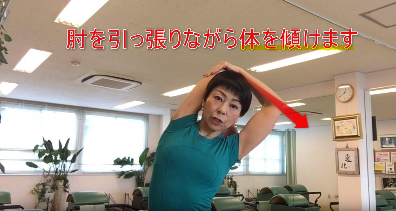 29-09_肘を引っ張りながら体を傾けます