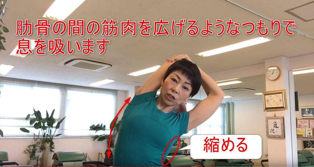 29-10_肋骨の間の筋肉を広げるようなつもりで息を吸います