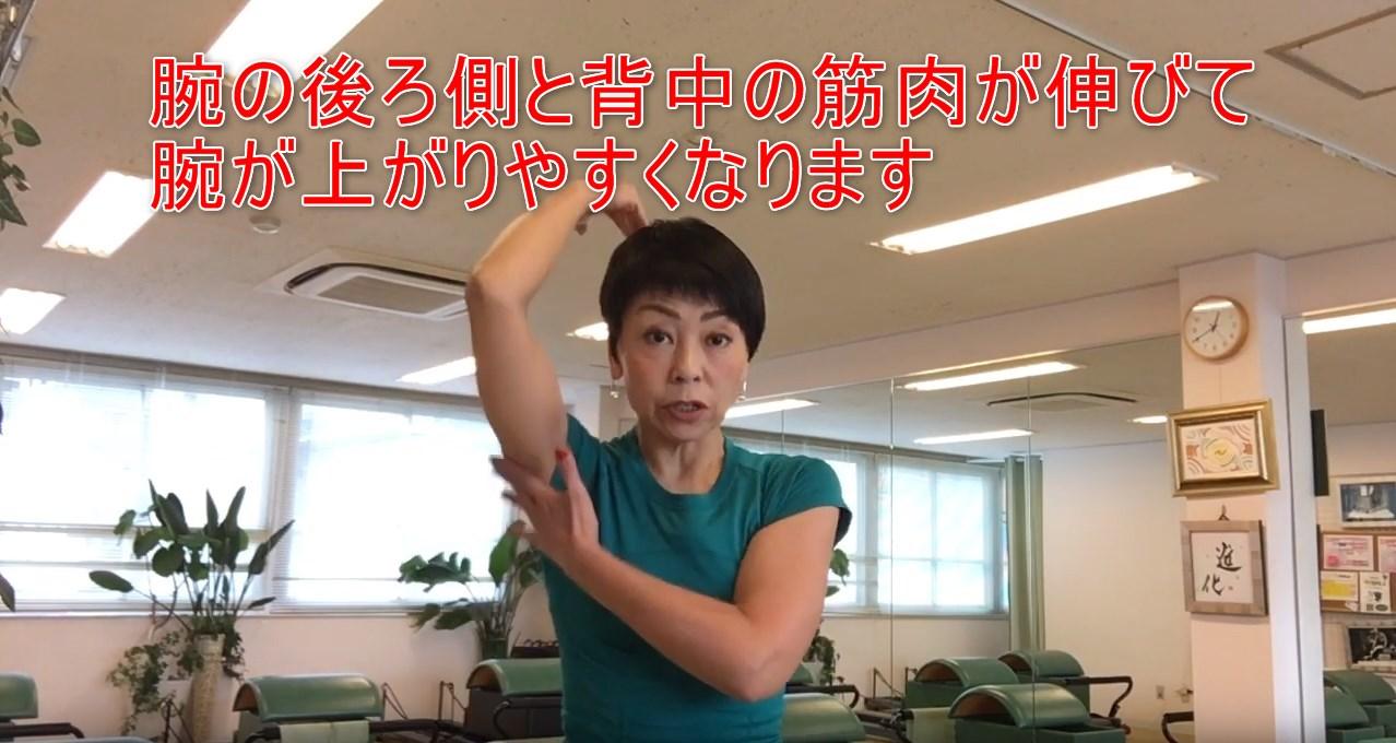 29-12_腕の後ろ側と背中の筋肉が伸びて腕が上がりやすくなります