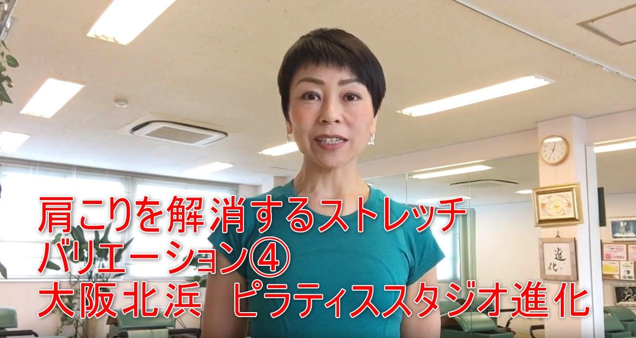 肩こりを解消するストレッチ バリエーション④ 大阪北浜 ピラティススタジオ進化