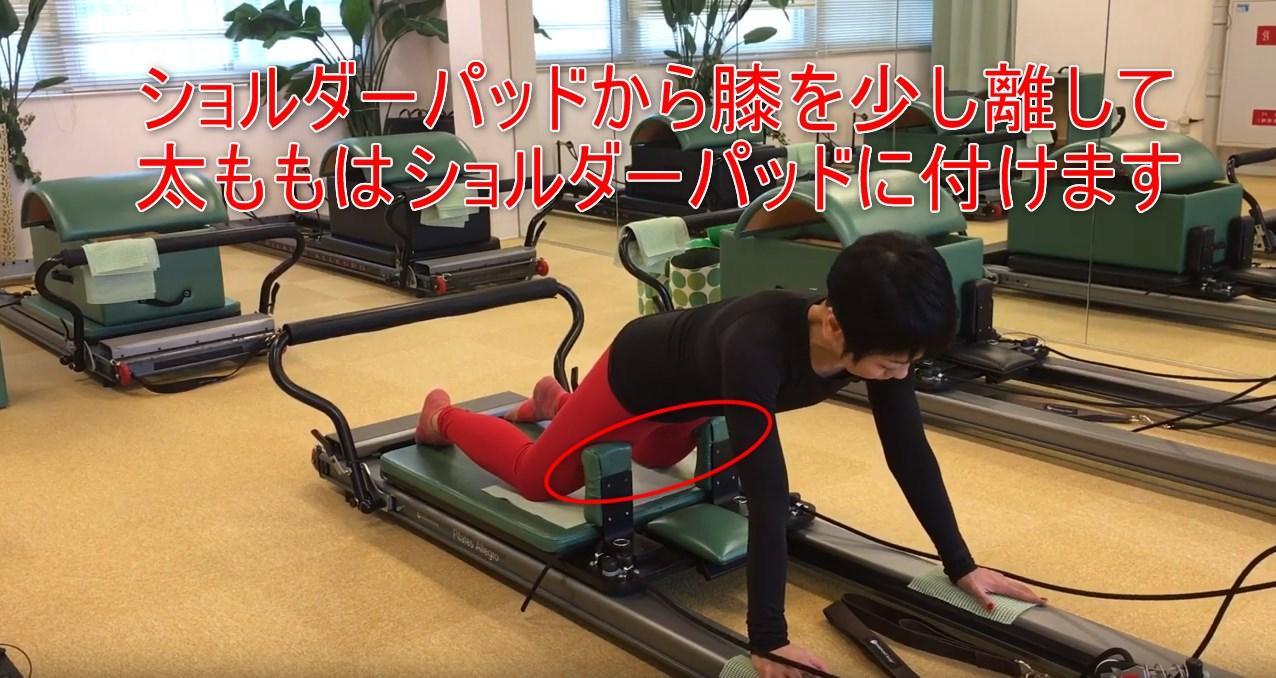 30-03_ショルダーパッドから膝を少し離して太ももはショルダーパッドに付けます