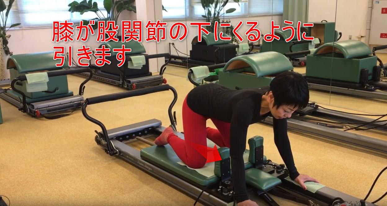 30-05_膝が股関節の下にくるように引きます