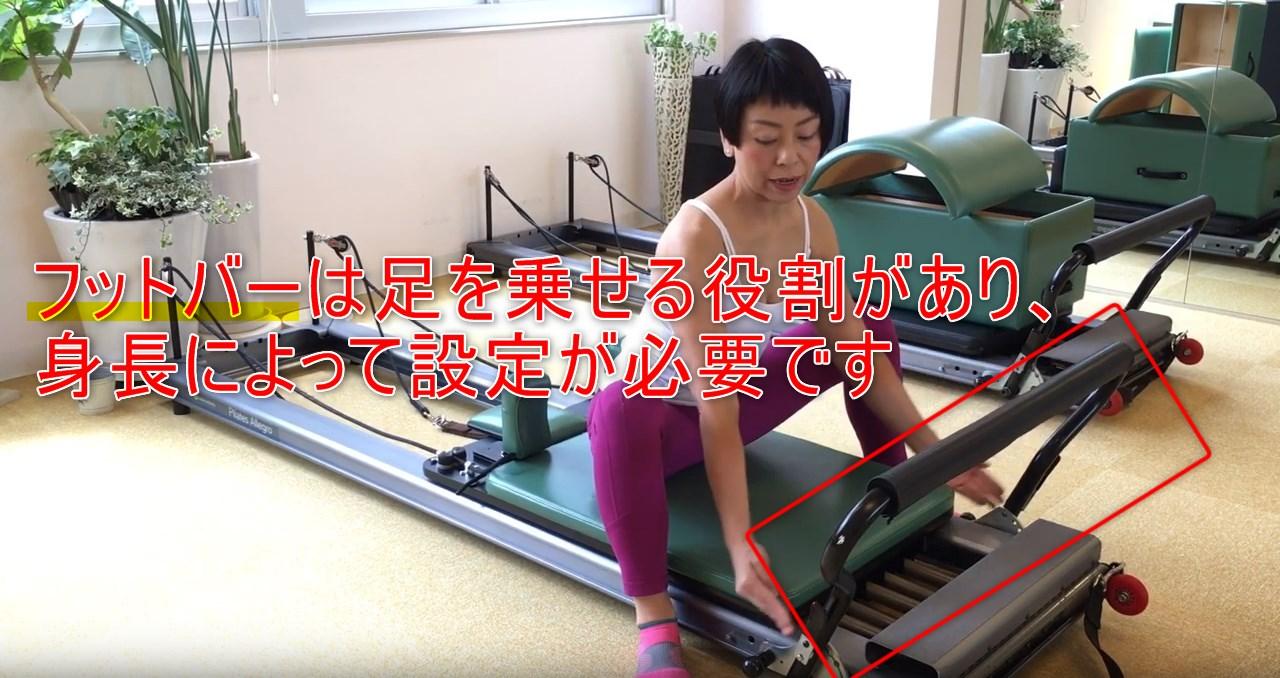 37-02_フットバーは足を乗せる役割があり、身長によって設定が必要です
