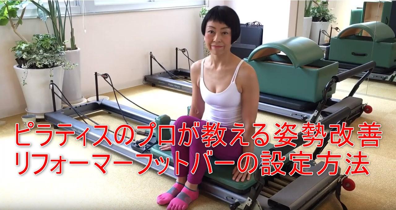 37-01_ピラティスのプロが教える姿勢改善リフォーマーフットバーの設定方法