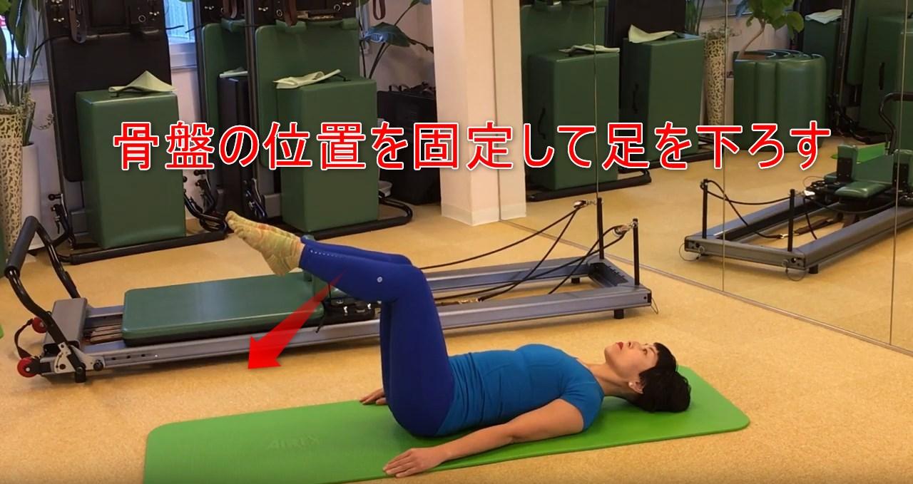 40-02_骨盤の位置を固定して足を下ろす