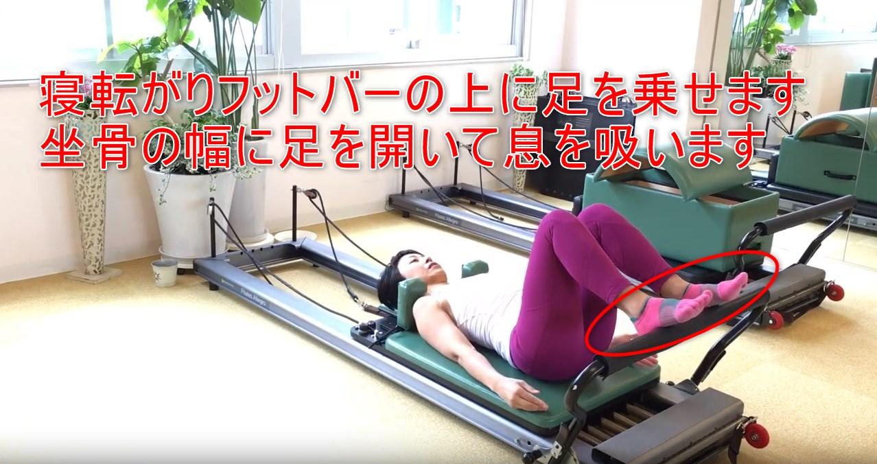 42-03_寝転がりフットバーの上に足を乗せます坐骨の幅に足を開いて息を吸います