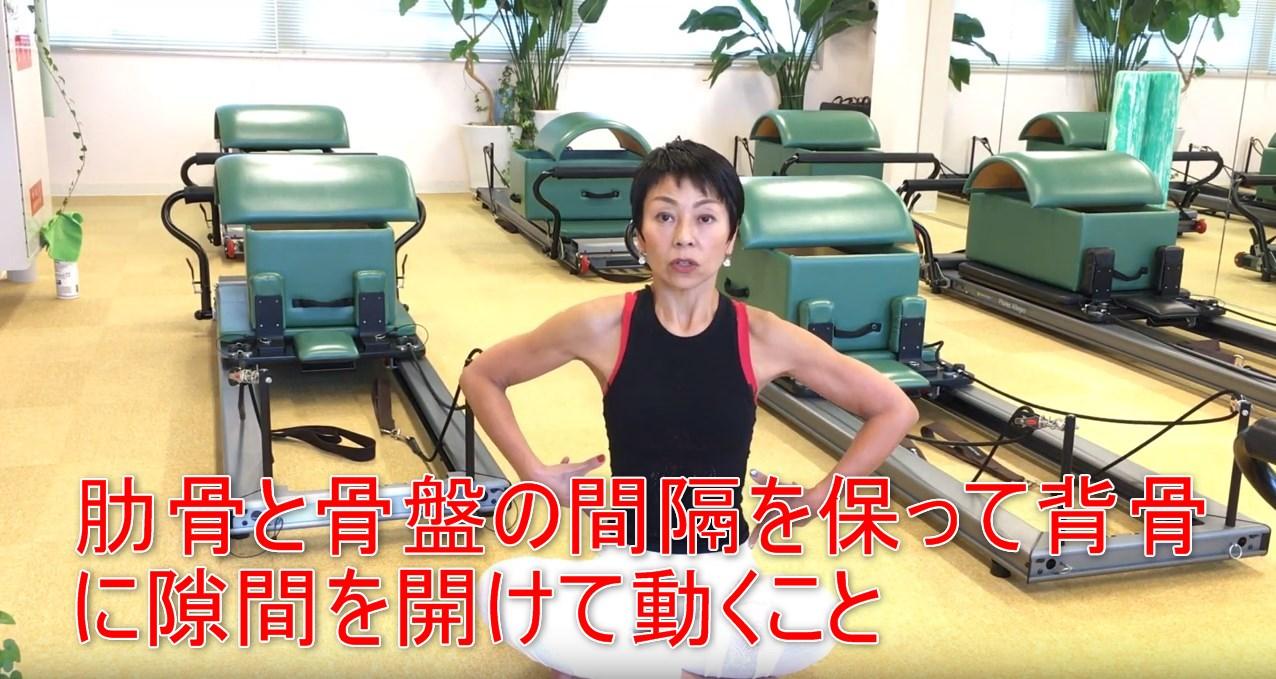 51-09_肋骨と骨盤の間隔を保って、背骨に隙間を開けて動くこと