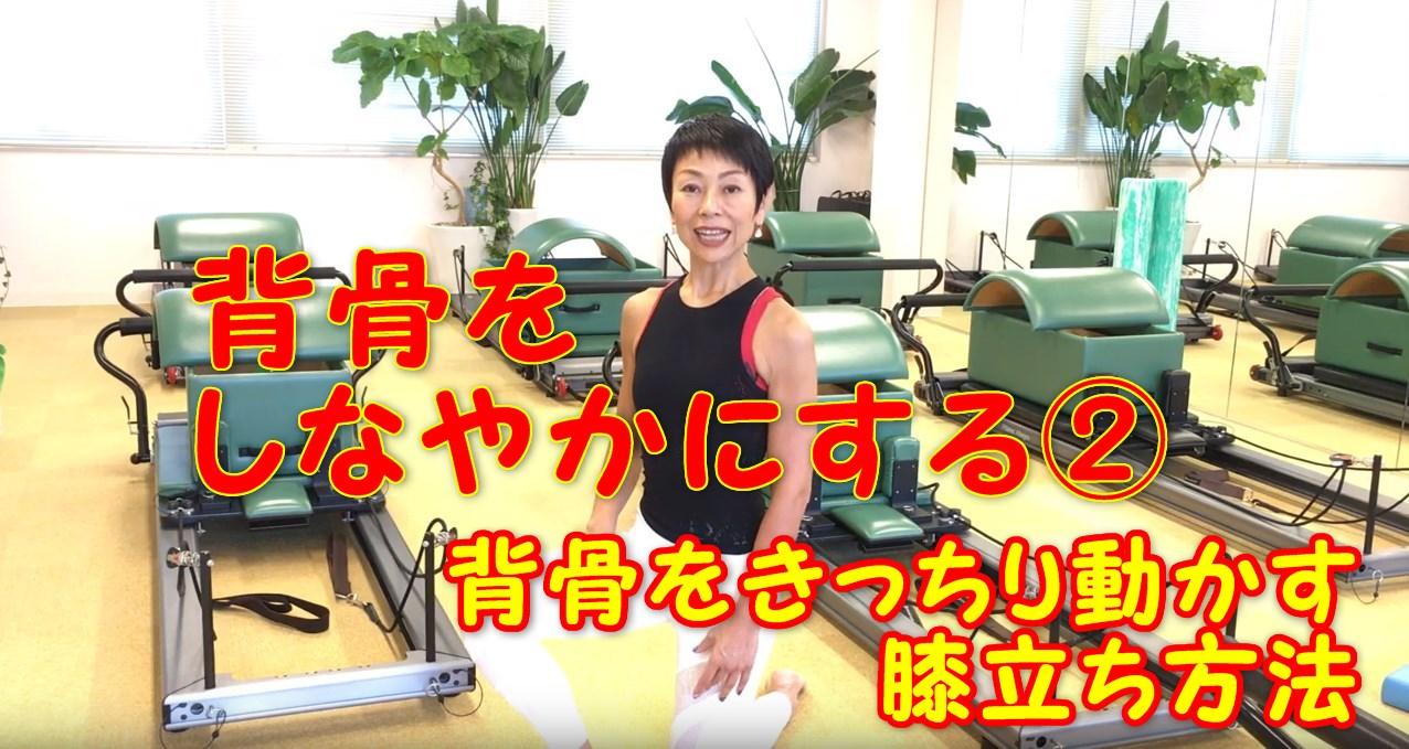 52-01_背骨をしなやかにする②背骨をきっちり動かす膝立ち方法
