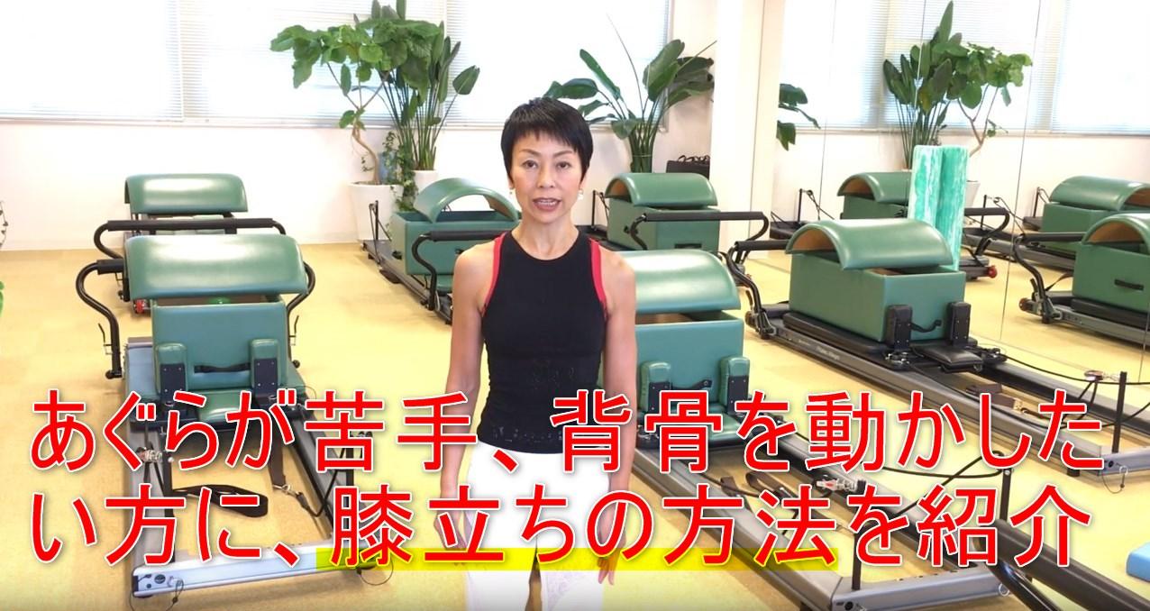52-02_あぐらが苦手、背骨を動かしたい方に、膝立ちの方法を紹介