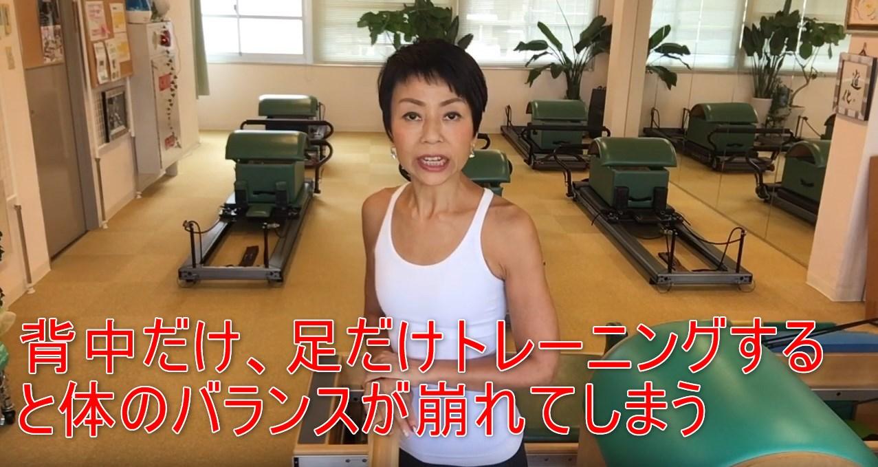54-04_背中だけ、足だけトレーニングすると体のバランスが崩れてしまう