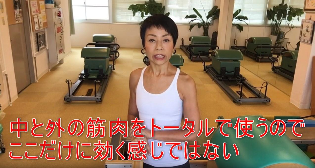 54-07_中と外の筋肉をトータルで使うのでここだけに効く感じではない