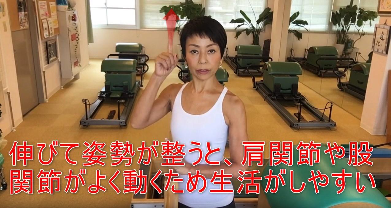 54-09_伸びて姿勢が整うと、肩関節や股関節がよく動くため生活がしやすい