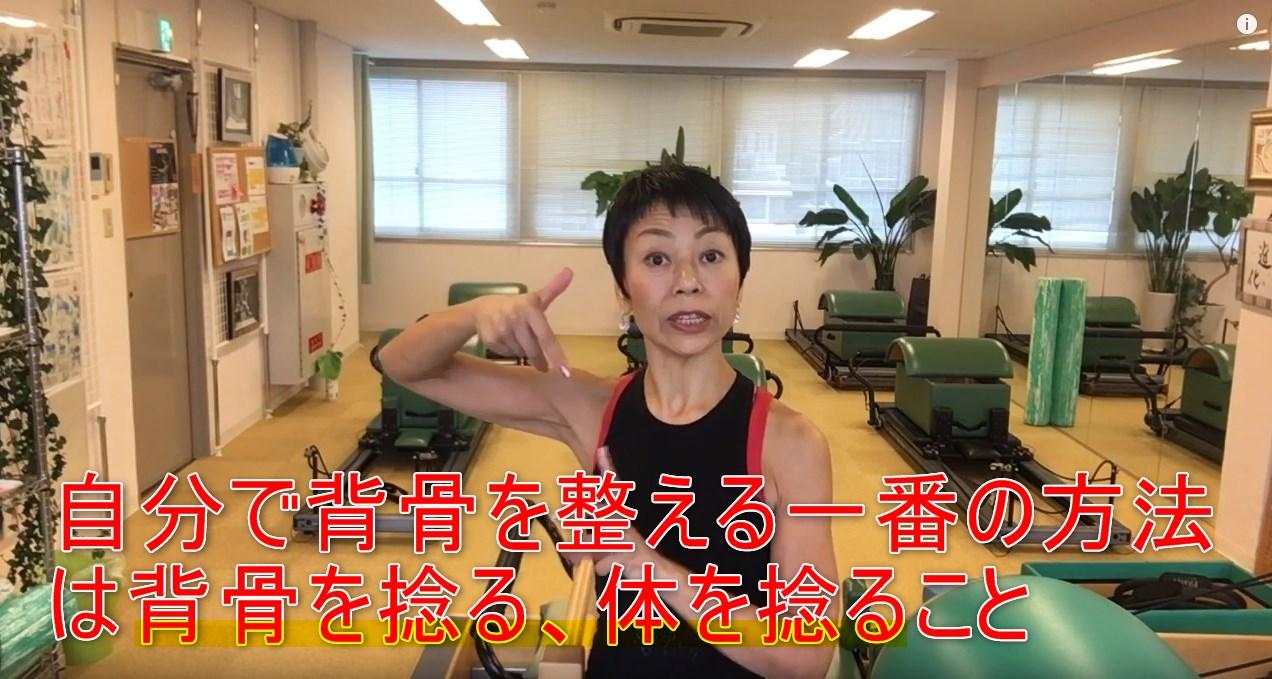 55-03_自分で背骨を整える一番の方法は背骨を捻る、体を捻ること