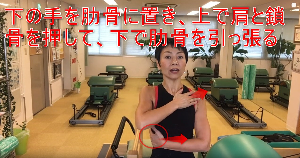 55-05_下の手を肋骨に置き、上で肩と鎖骨を押して、下で肋骨を引っ張る