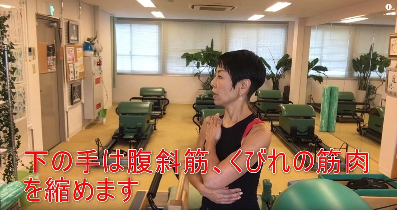 55-07_下の手は腹斜筋、くびれの筋肉を縮めます