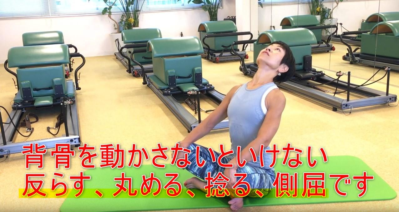 57-03_背骨を動かさないといけない反らす、丸める、捻る、側屈です
