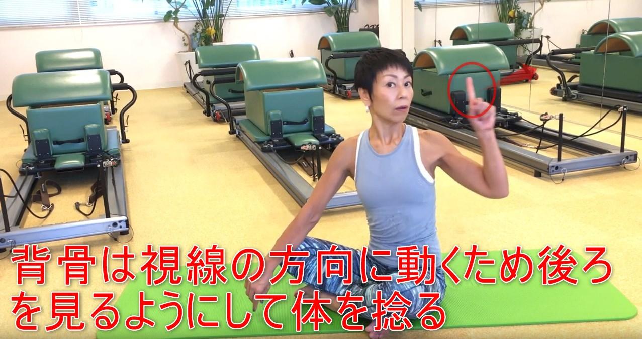 57-08_背骨は視線の方向に動くため後ろを見るようにして体を捻る