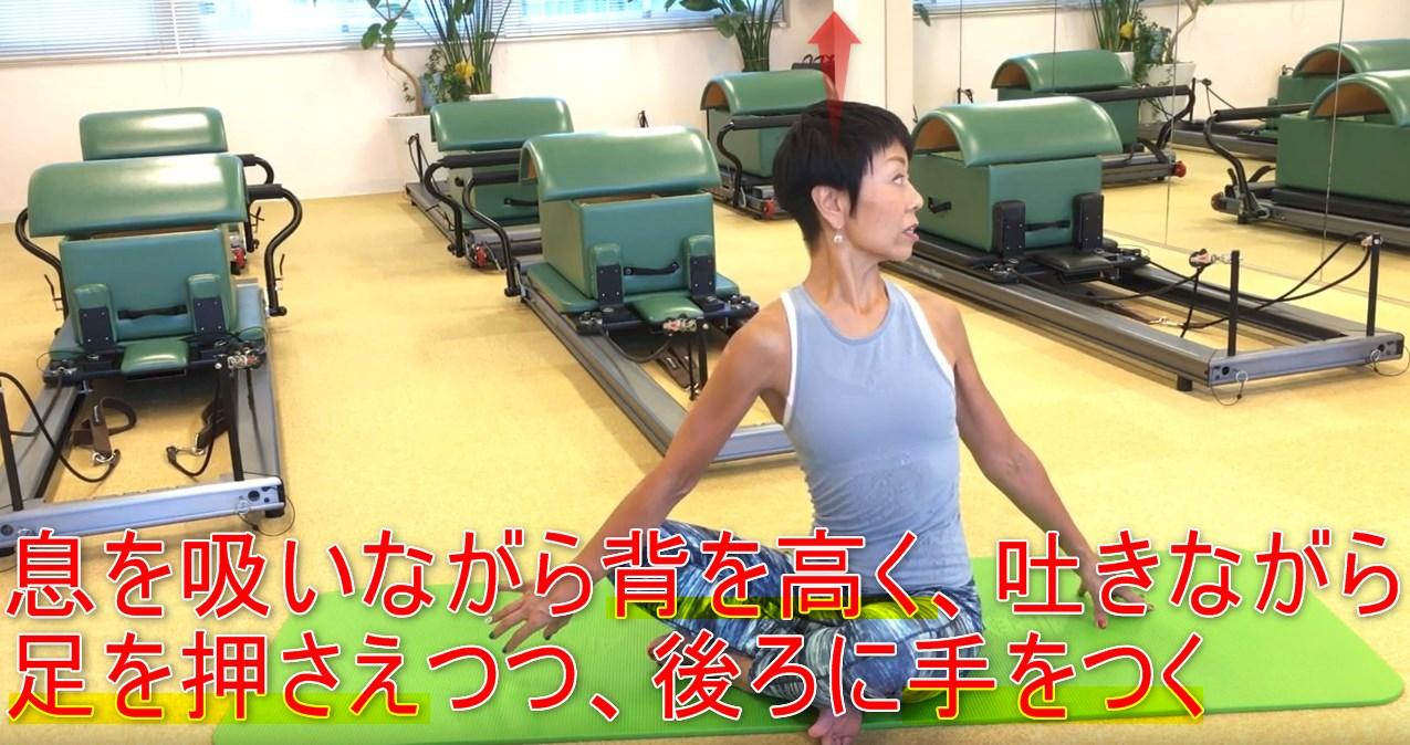 57-09_息を吸いながら背を高く、吐きながら足を押さえつつ、後ろに手をつく