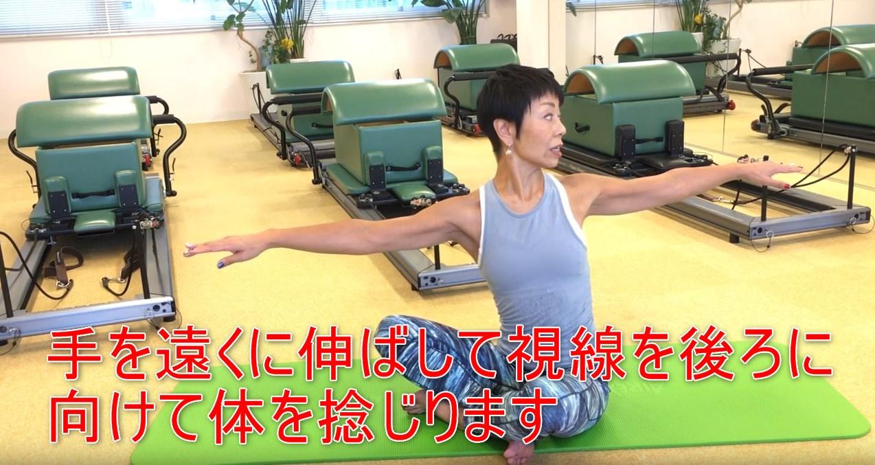 57-11_手を遠くに伸ばして視線を後ろに向けて体を捻じります