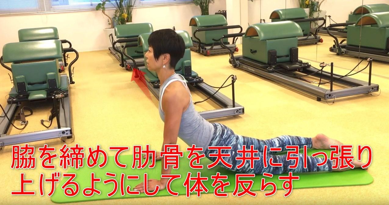 56-04_脇を締めて肋骨を天井に引っ張り上げるようにして体を反らす