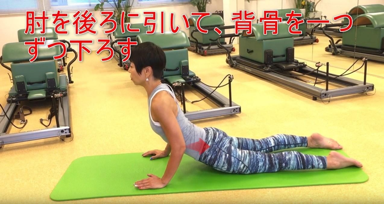 56-05_肘を後ろに引いて、背骨を一つずつ下ろす
