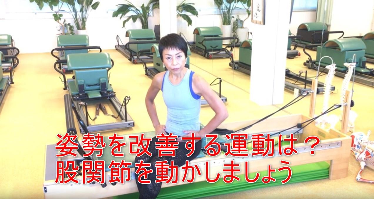 58-02_姿勢を改善する運動は?股関節を動かしましょう