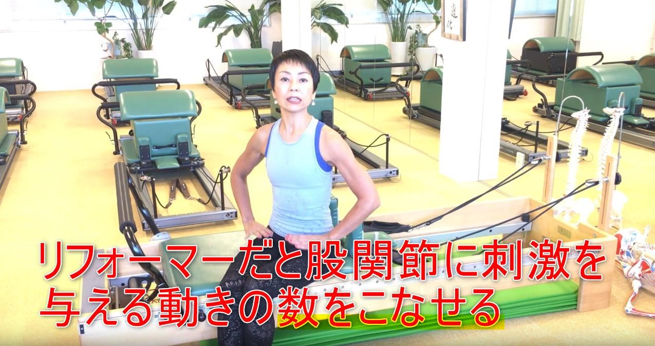 58-08_リフォーマーだと股関節に刺激を与える動きの数をこなせる