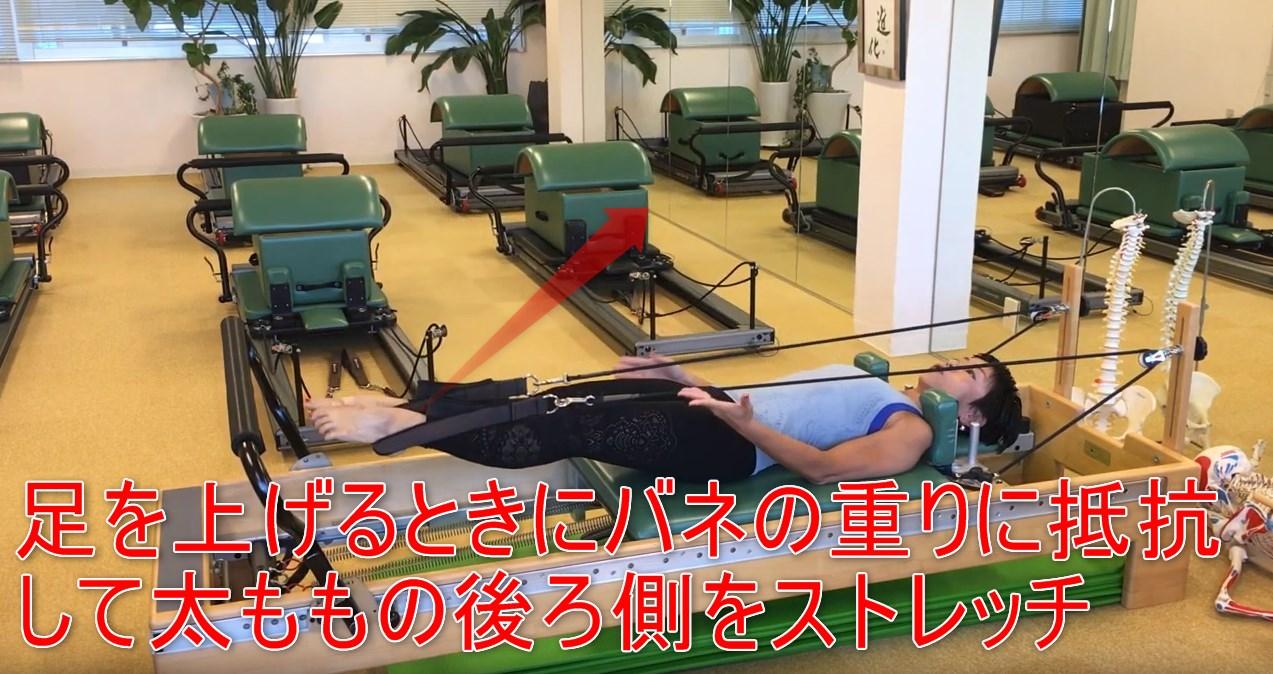59-07_足を上げるときにバネの重りに抵抗して太ももの後ろ側をストレッチ