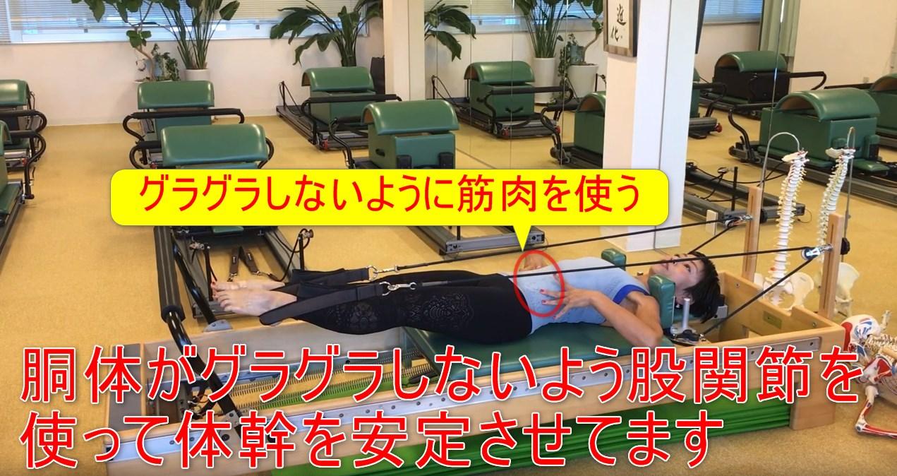 59-08_胴体がグラグラしないよう股関節を使って体幹を安定させてます
