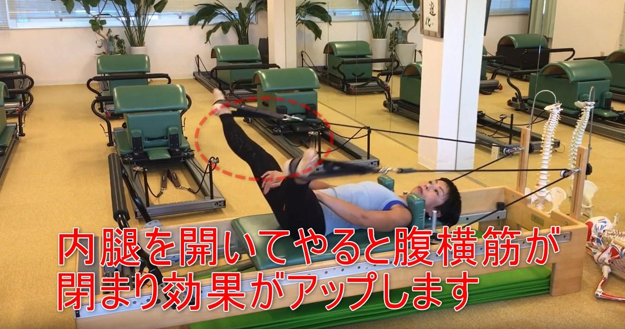 59-09_内腿を開いてやると腹横筋が閉まり効果がアップします