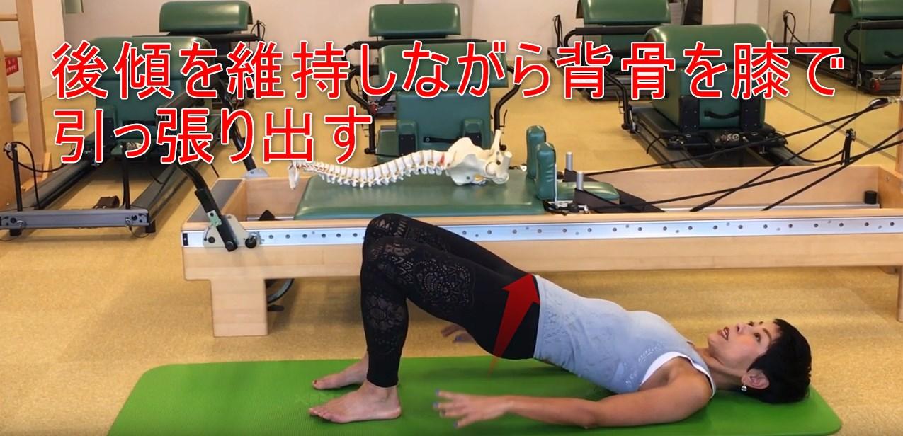 63-05_後傾を維持しながら背骨を膝で引っ張り出す
