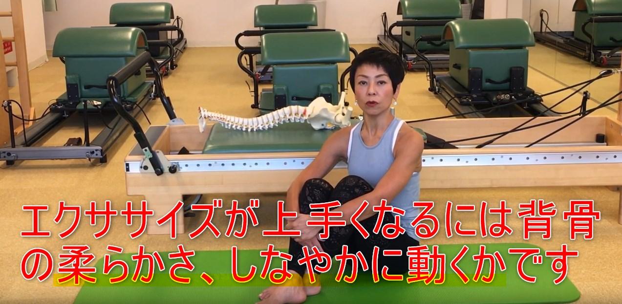 63-07_エクササイズが上手くなるには背骨の柔らかさ、しなやかに動くかです