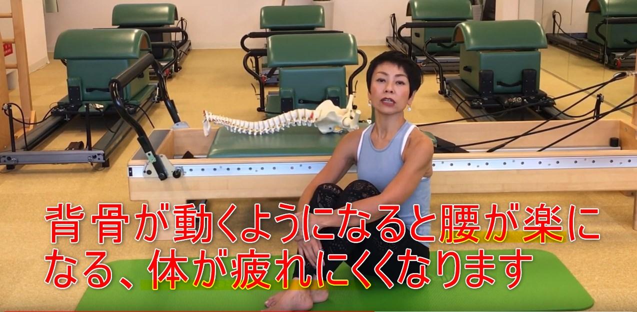 63-08_背骨が動くようになると腰が楽になる、体が疲れにくくなります