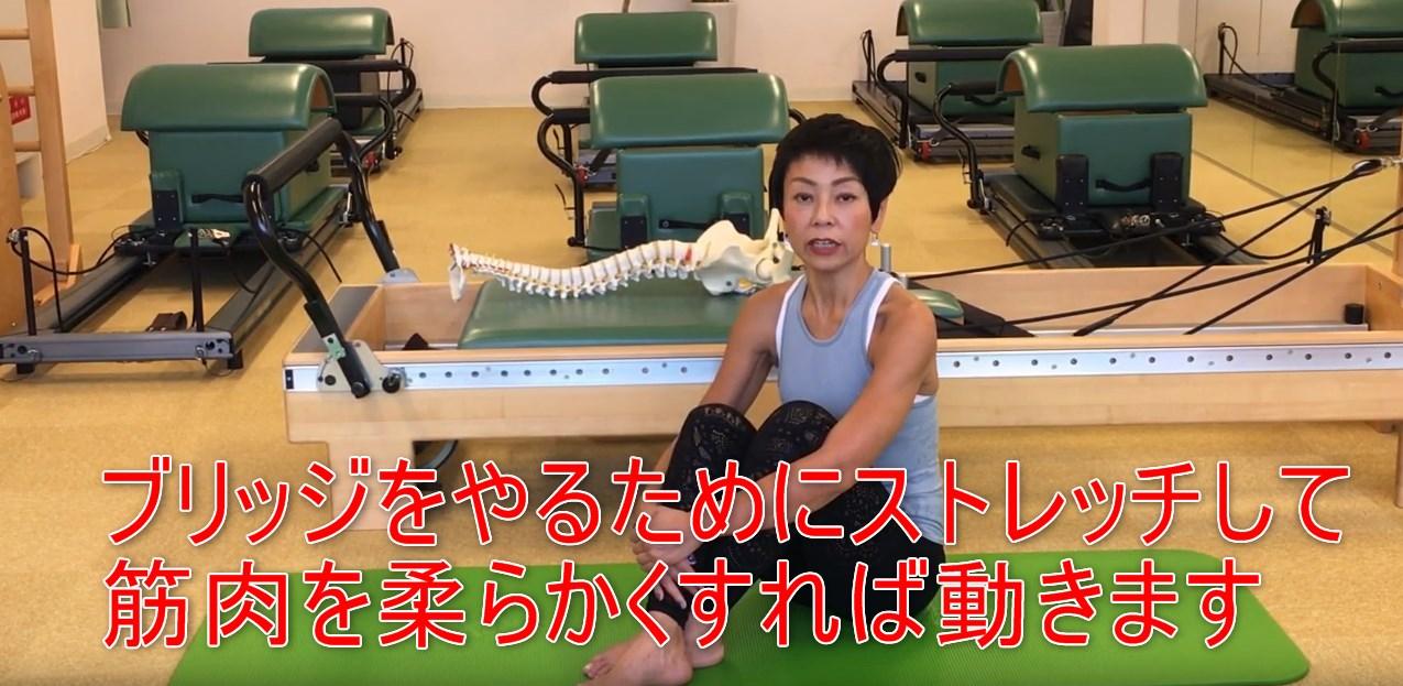 63-09_ブリッジをやるためにストレッチして筋肉を柔らかくすれば動きます