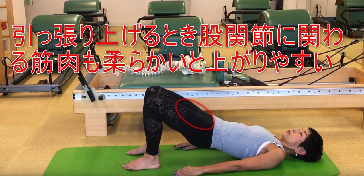 63-10_引っ張り上げるとき股関節に関わる筋肉も柔らかいと上がりやすい