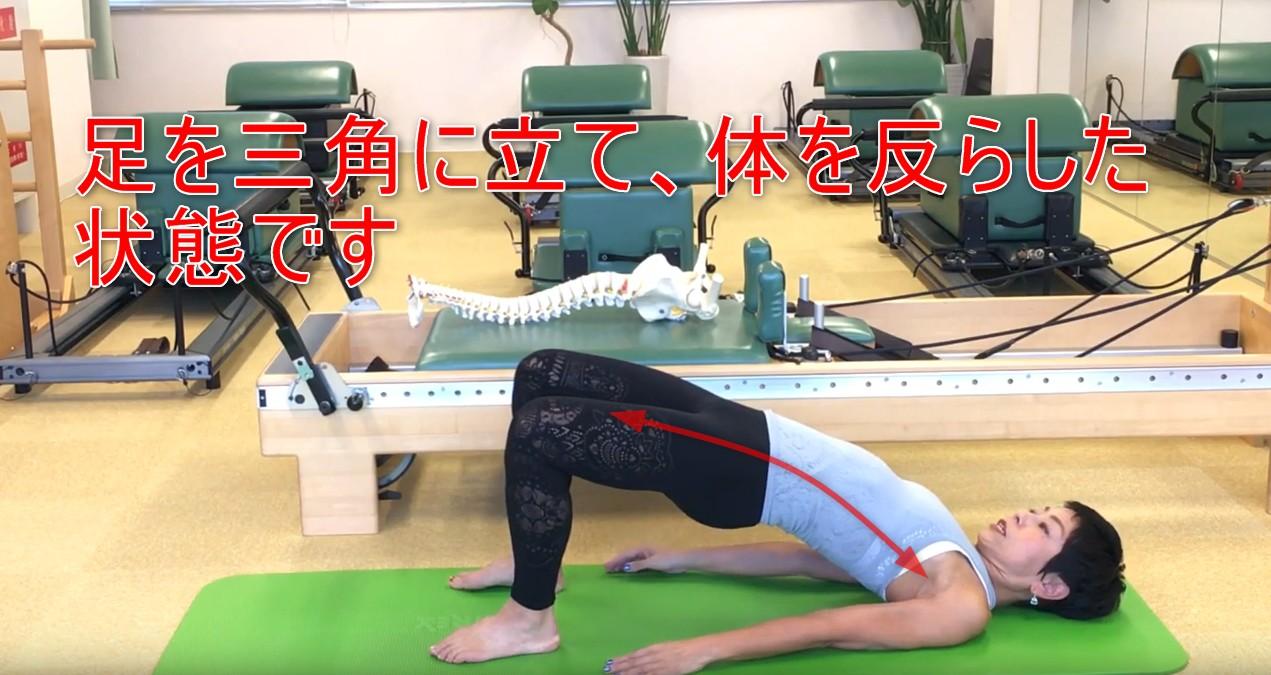 64-03_足を三角に立て、体を反らした状態です