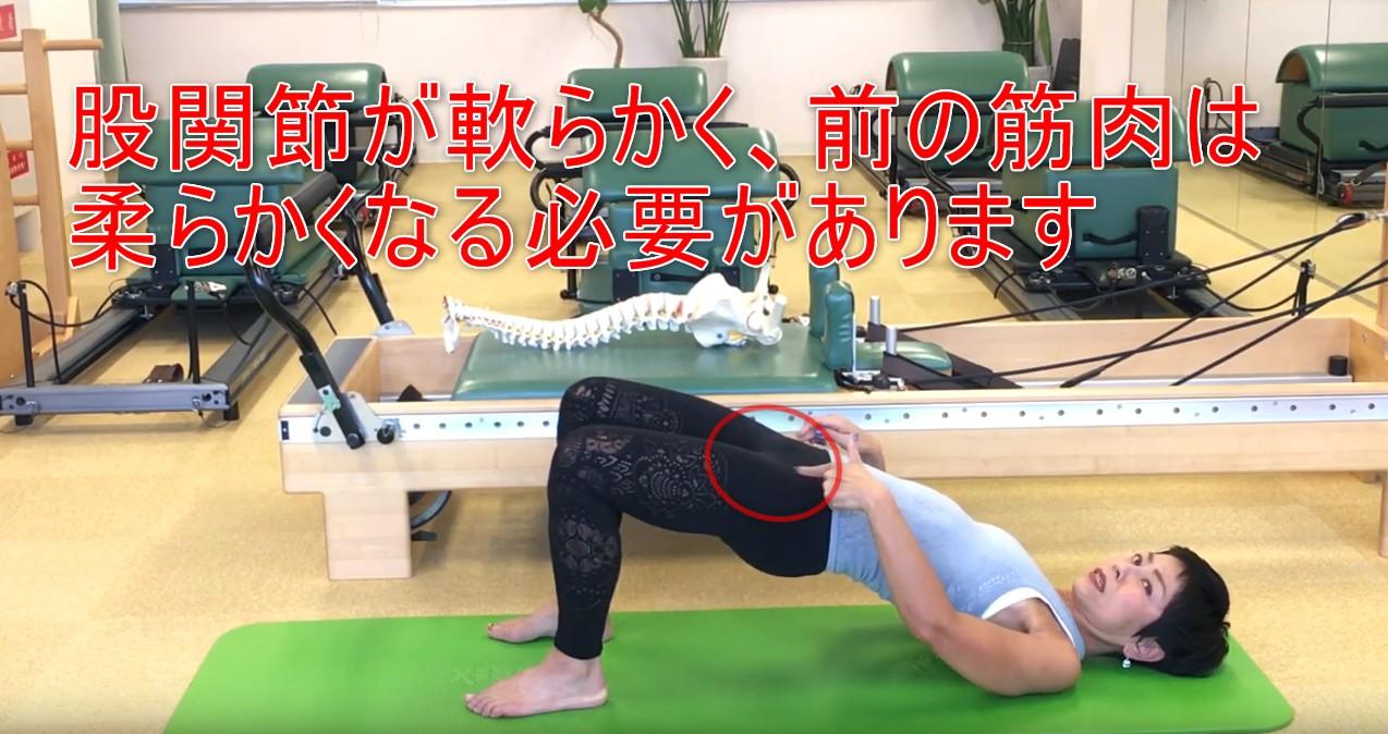 64-04_股関節が軟らかく、前の筋肉は柔らかくなる必要があります