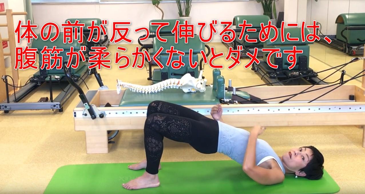 64-05_体の前が反って伸びるためには、腹筋が柔らかくないとダメです