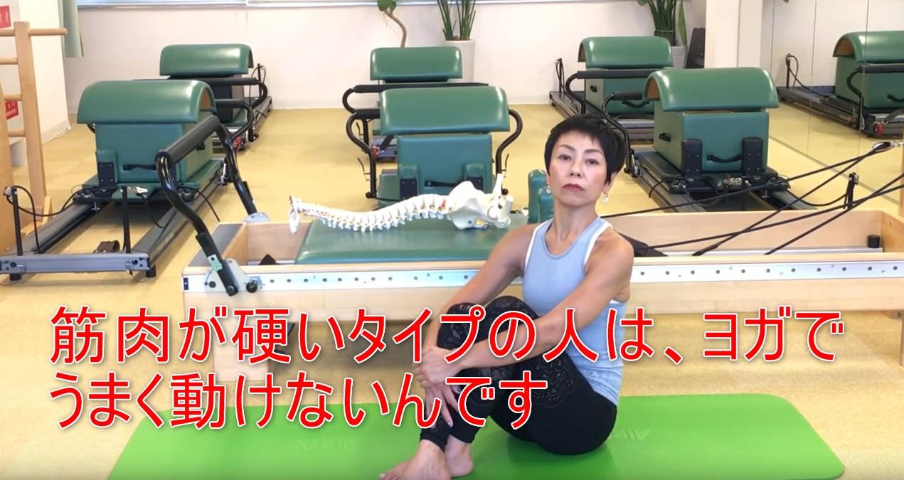 64-09_筋肉が硬いタイプの人は、ヨガで上手く動けないんです