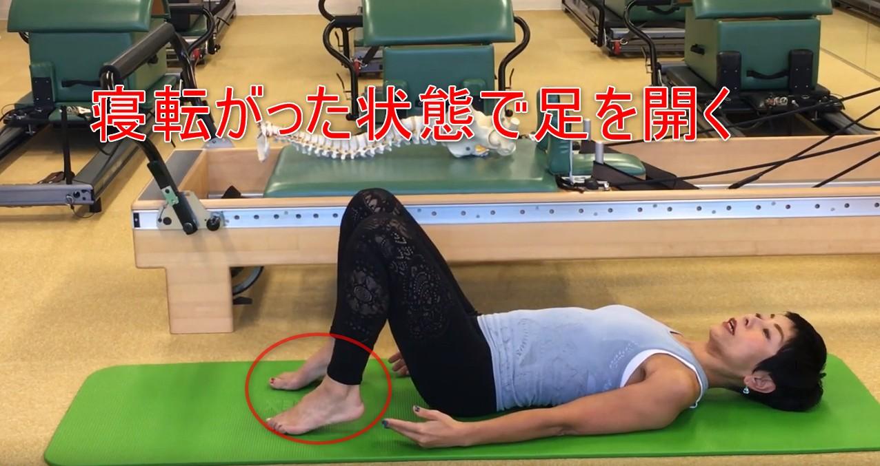 65-03_寝転がった状態で足を開く