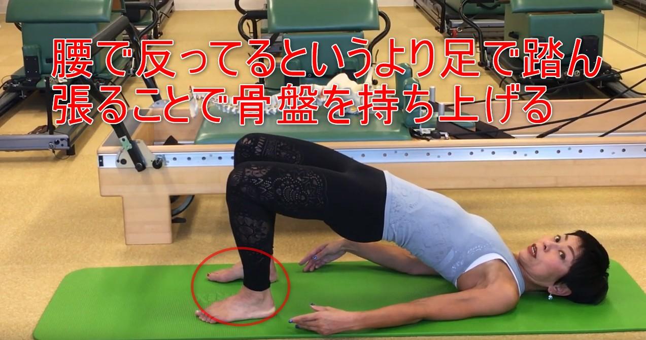 65-05_腰で反ってるというより足で踏ん張ることで骨盤を持ち上げる