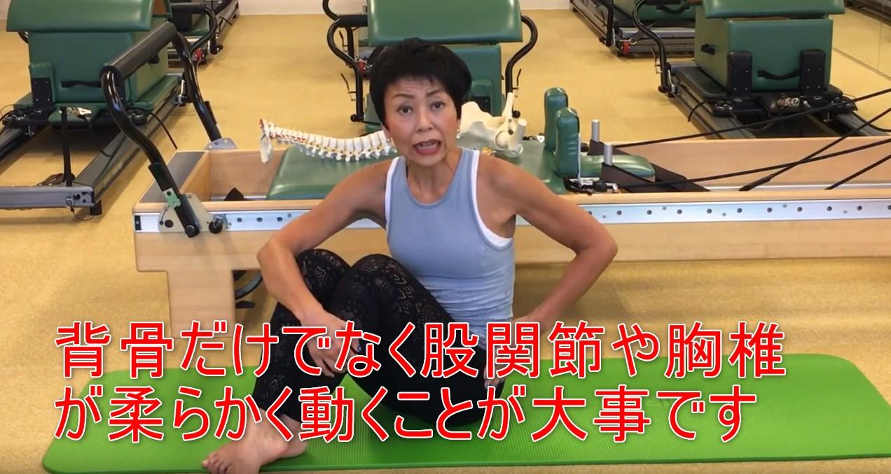 65-08_背骨だけでなく股関節や胸椎が柔らかく動くことが大事です