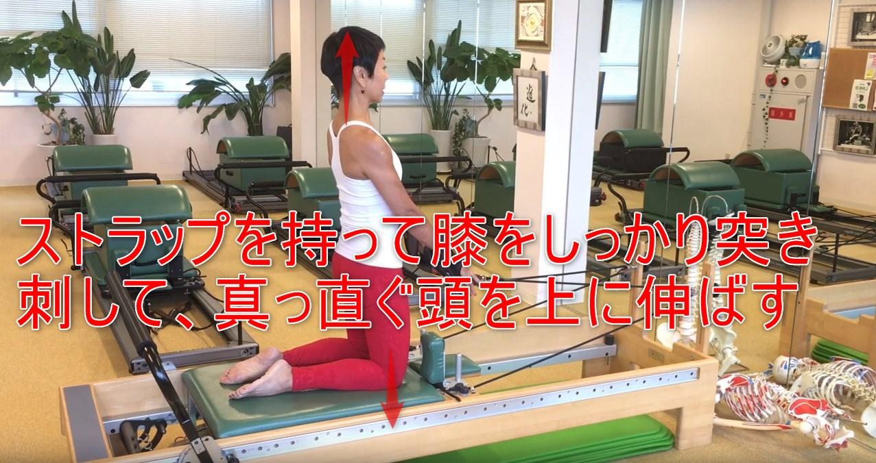 60-04_ストラップを持って膝をしっかり突き刺して、真っ直ぐ頭を上に伸ばす