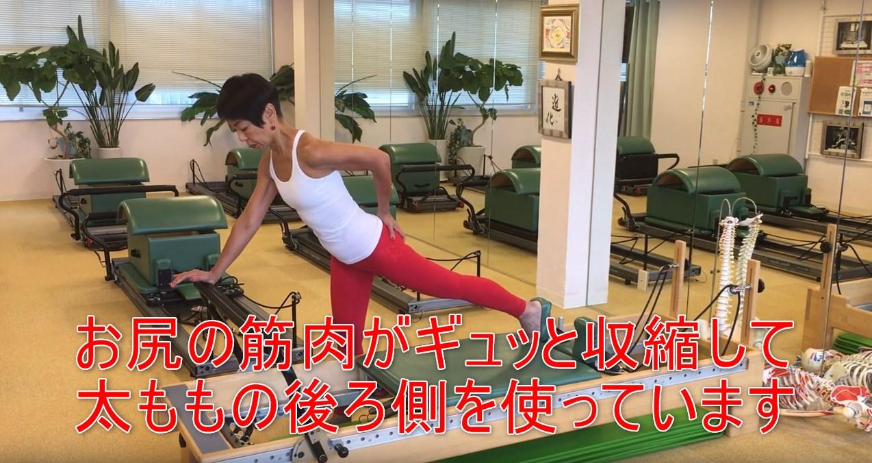 61-08_お尻の筋肉がギュッと収縮して太ももの後ろ側を使っています