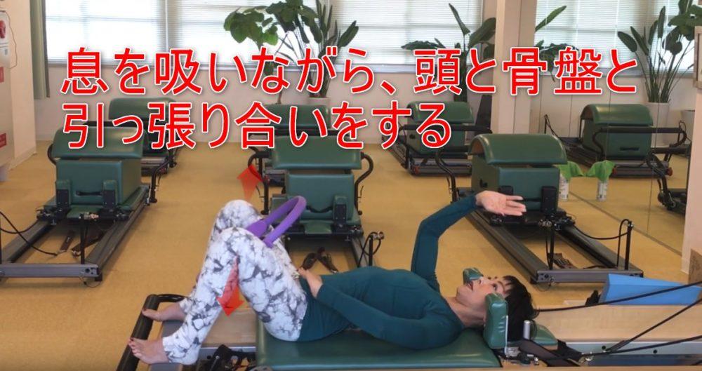 71-07_息を吸いながら、頭と骨盤と引っ張り合いをする